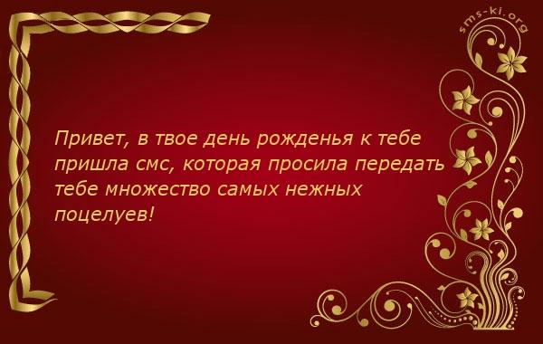 Открытки - СМС поздравление в день рождения
