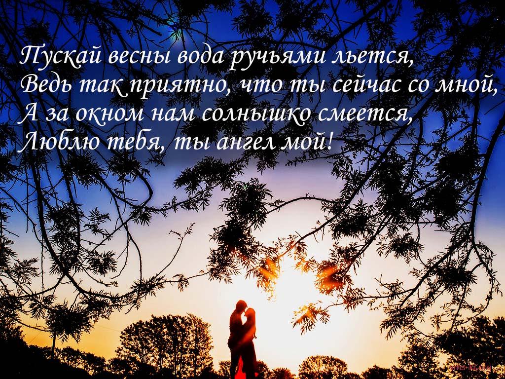 Открытка - Люблю тебя ты ангел мой