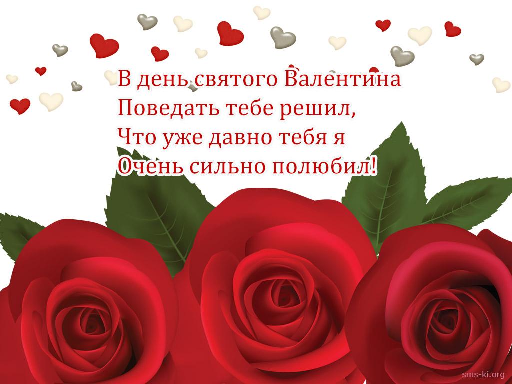Открытка - В день св. Валентина