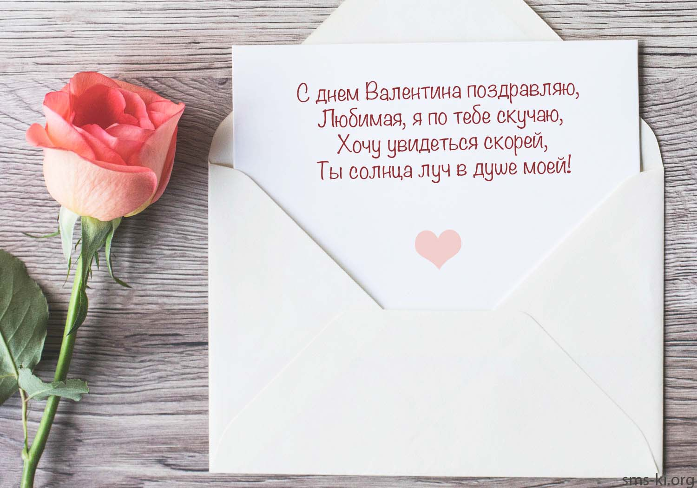 Открытка - С днем Валентина