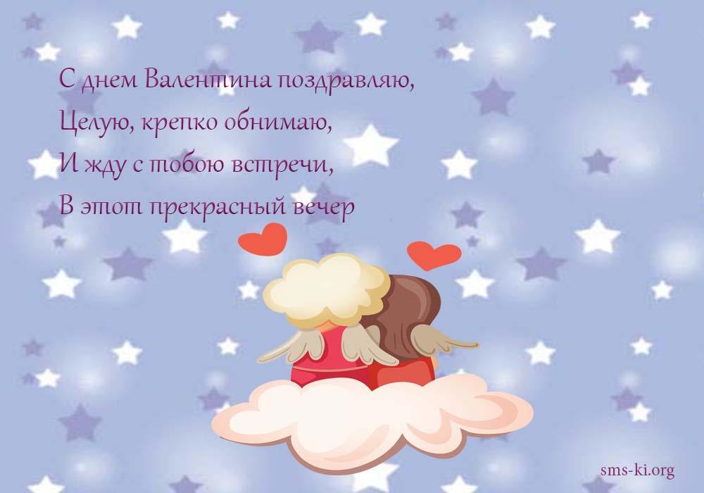 Открытка - С днем Валентина поздравляю
