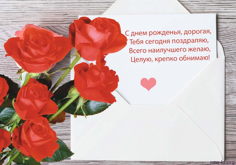 Открытки - С днем рожденья дорогая