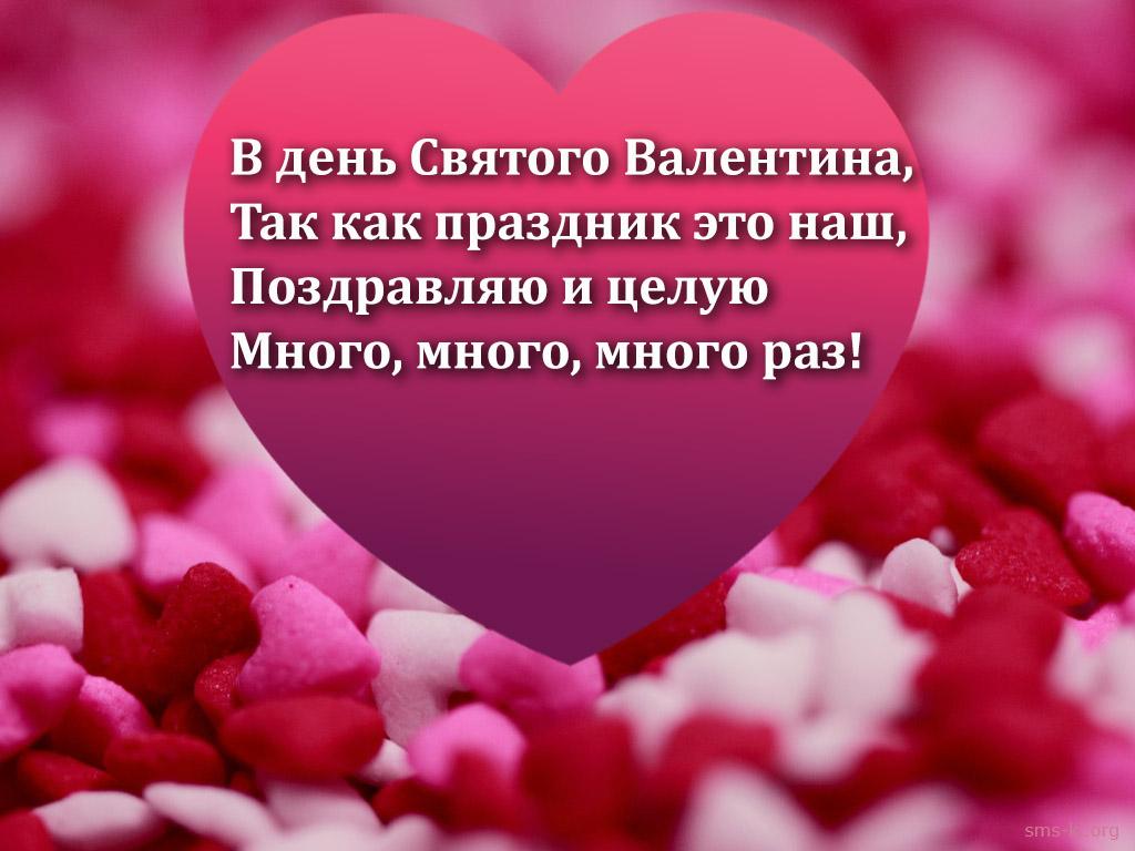 Открытки - В день Святого Валентина