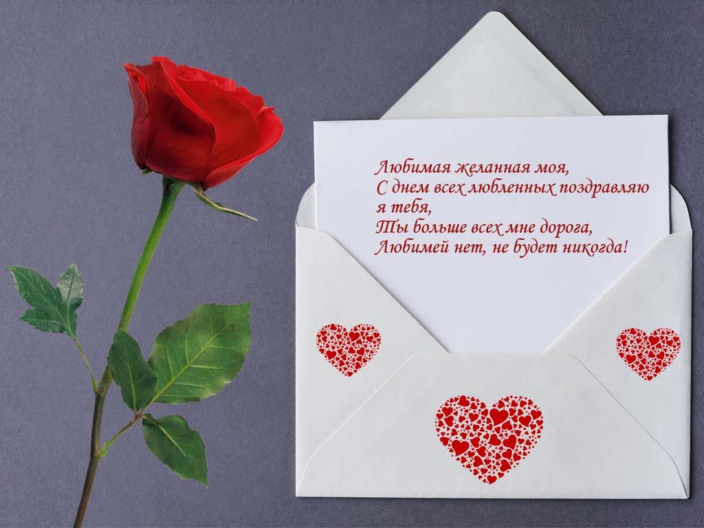 Открытки - С днём всех влюбленных поздравляю