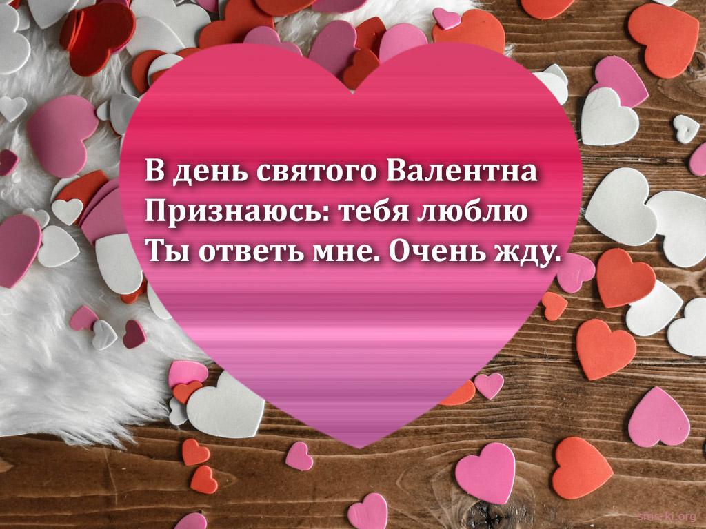 Открытка - Признаюсь: тебя люблю