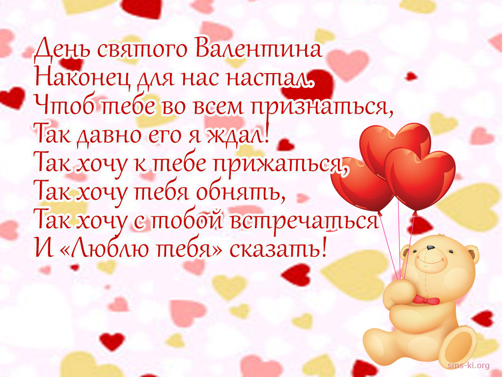 Открытка - День святого Валентина