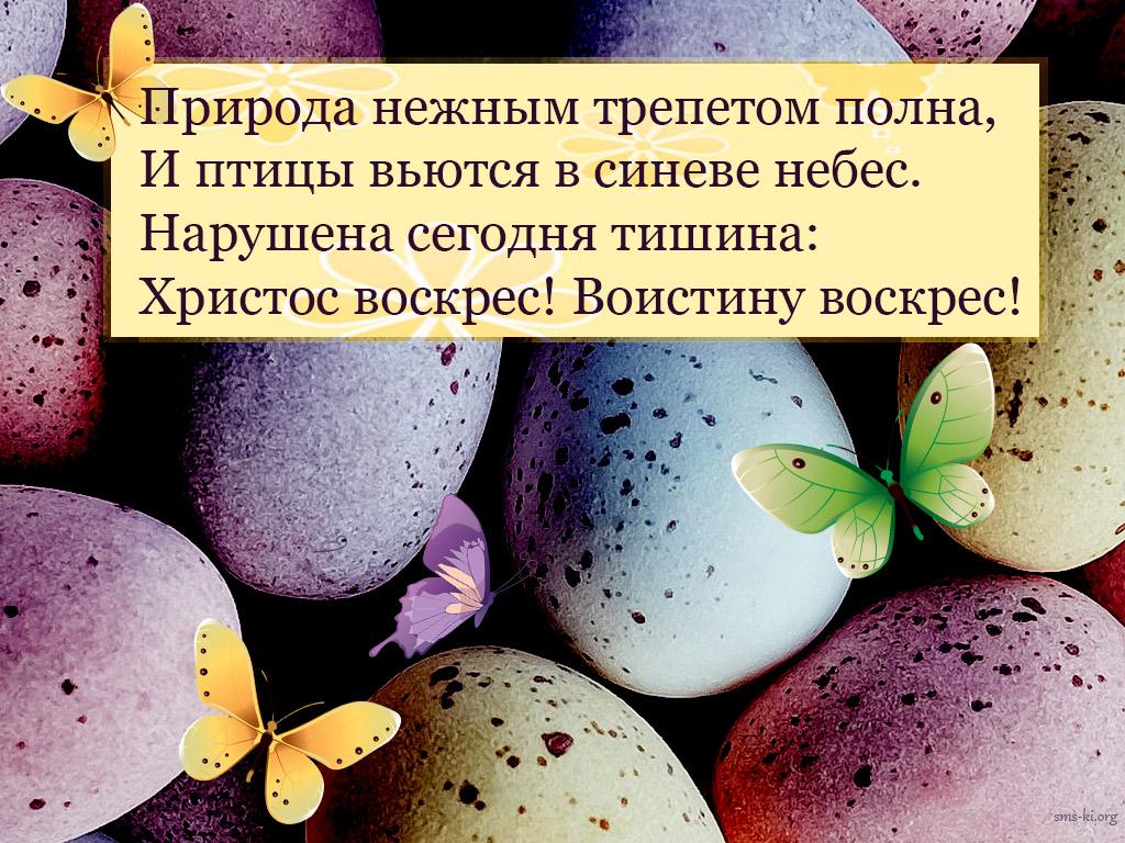 Открытка - Христос воскрес! Воистину воскрес!