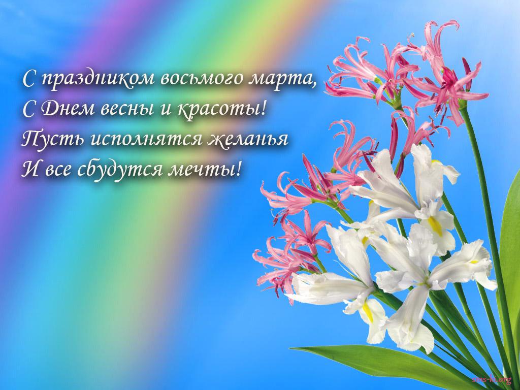 Открытка - С Днем весны и красоты