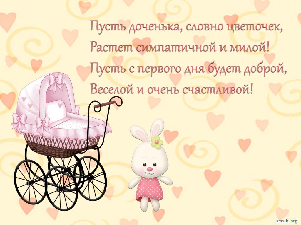 Открытки - С рождением доченьки  поздравление родителям