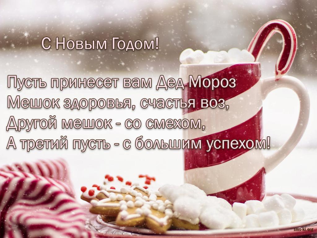 Открытка - С Новым годом