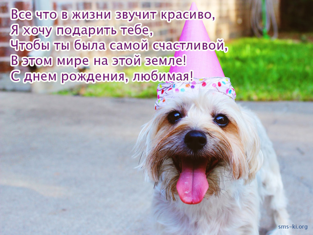 Открытка - С днем рождения, любимая!