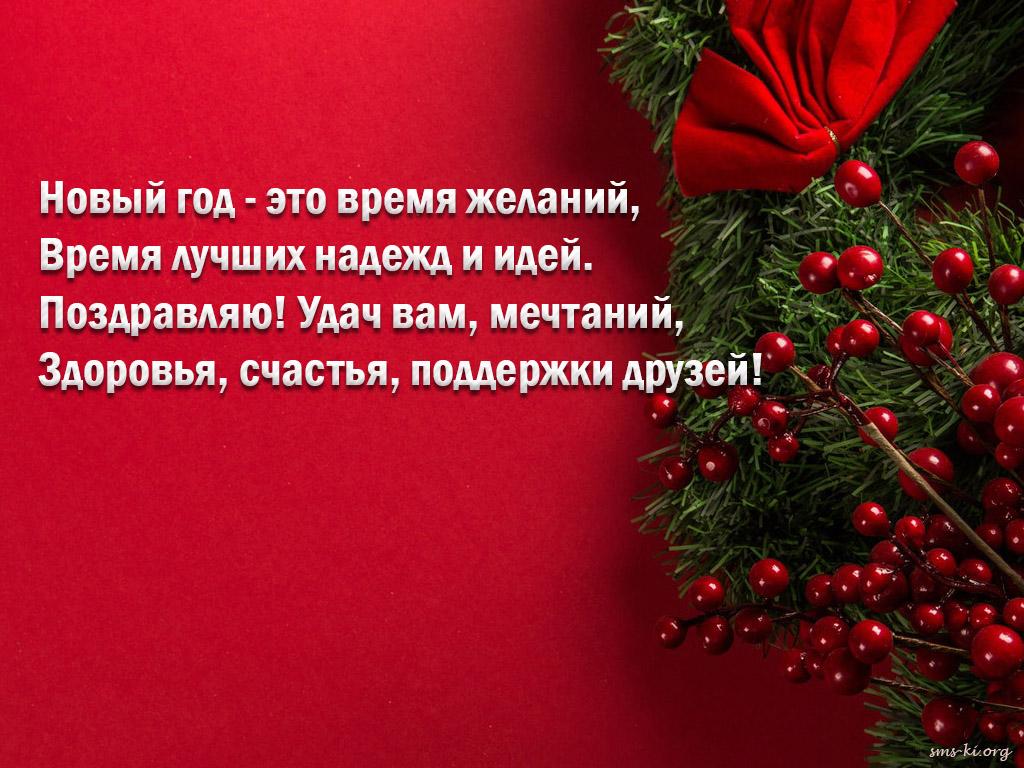Открытка - Новый год - это время желаний