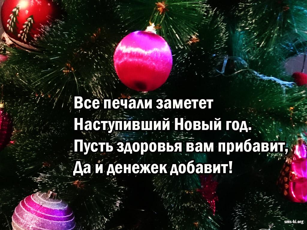 Открытка - Наступивший Новый год