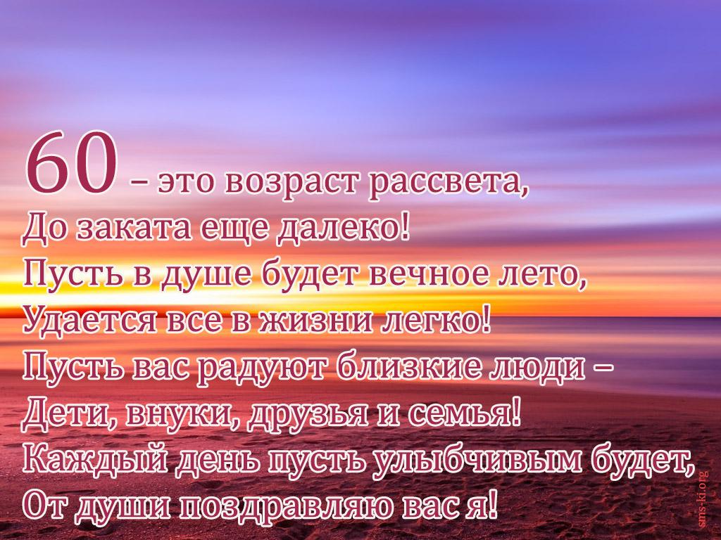 Открытка - Юбилей 60