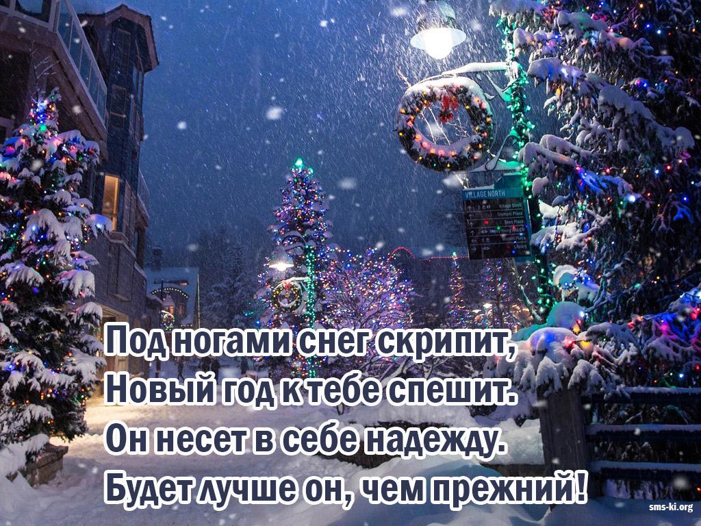 Открытка - Под ногами снег скрипит
