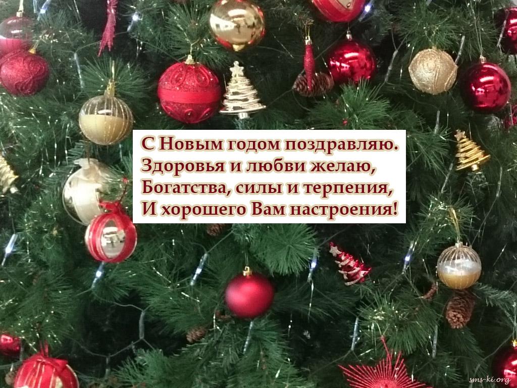 Открытка - С Новым годом поздравляю