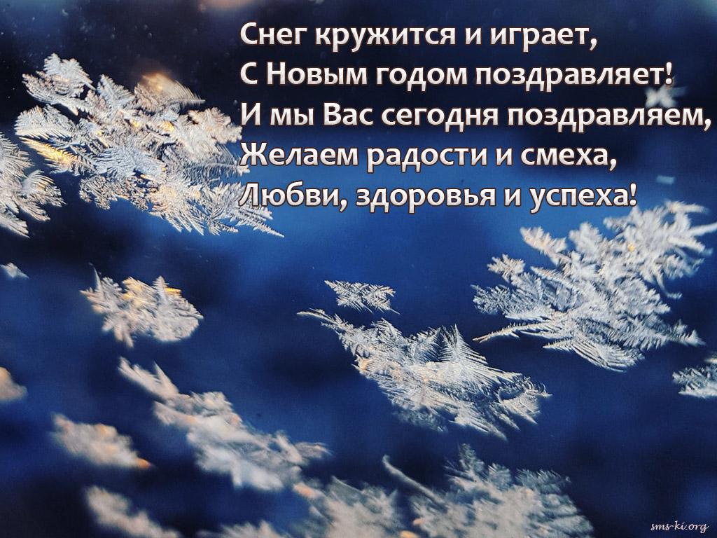 Открытка - Снег кружится и играет