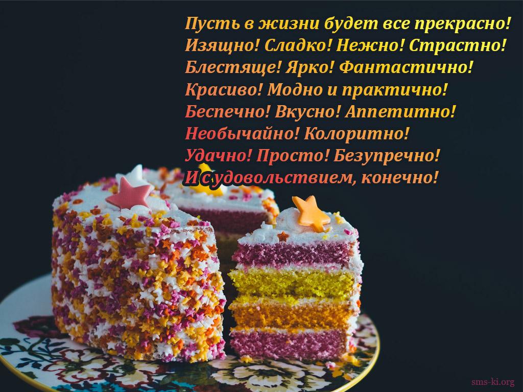 Открытка - Пусть в жизни будет все прекрасно с днем рождения