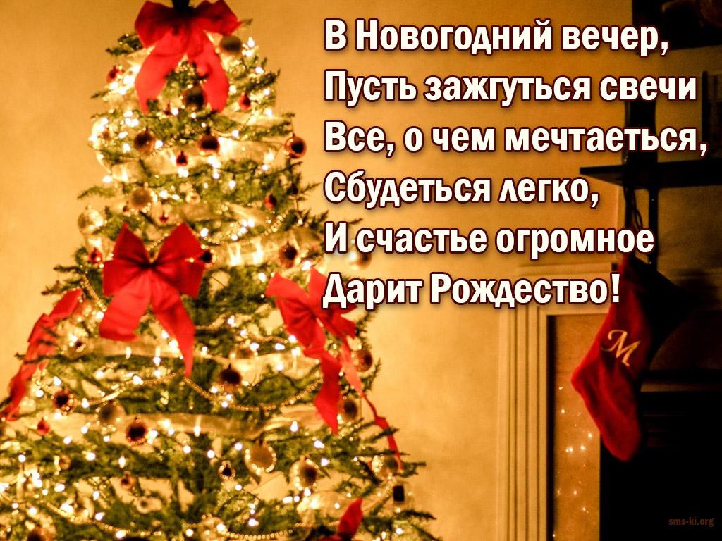 Открытка - В новогодний вечер