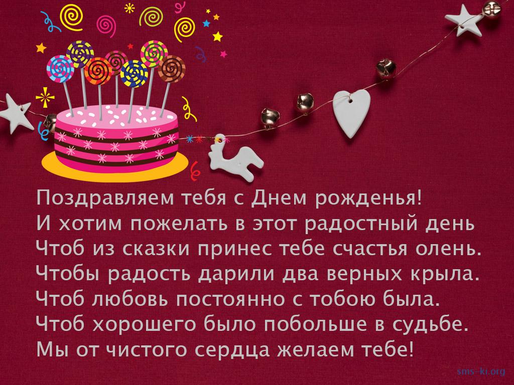 Открытка - Поздравляем с днем рожденья
