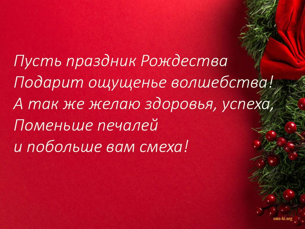 Открытка - Пусть праздник Рождества