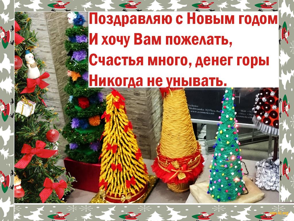 Открытка - С новым годом пожелать