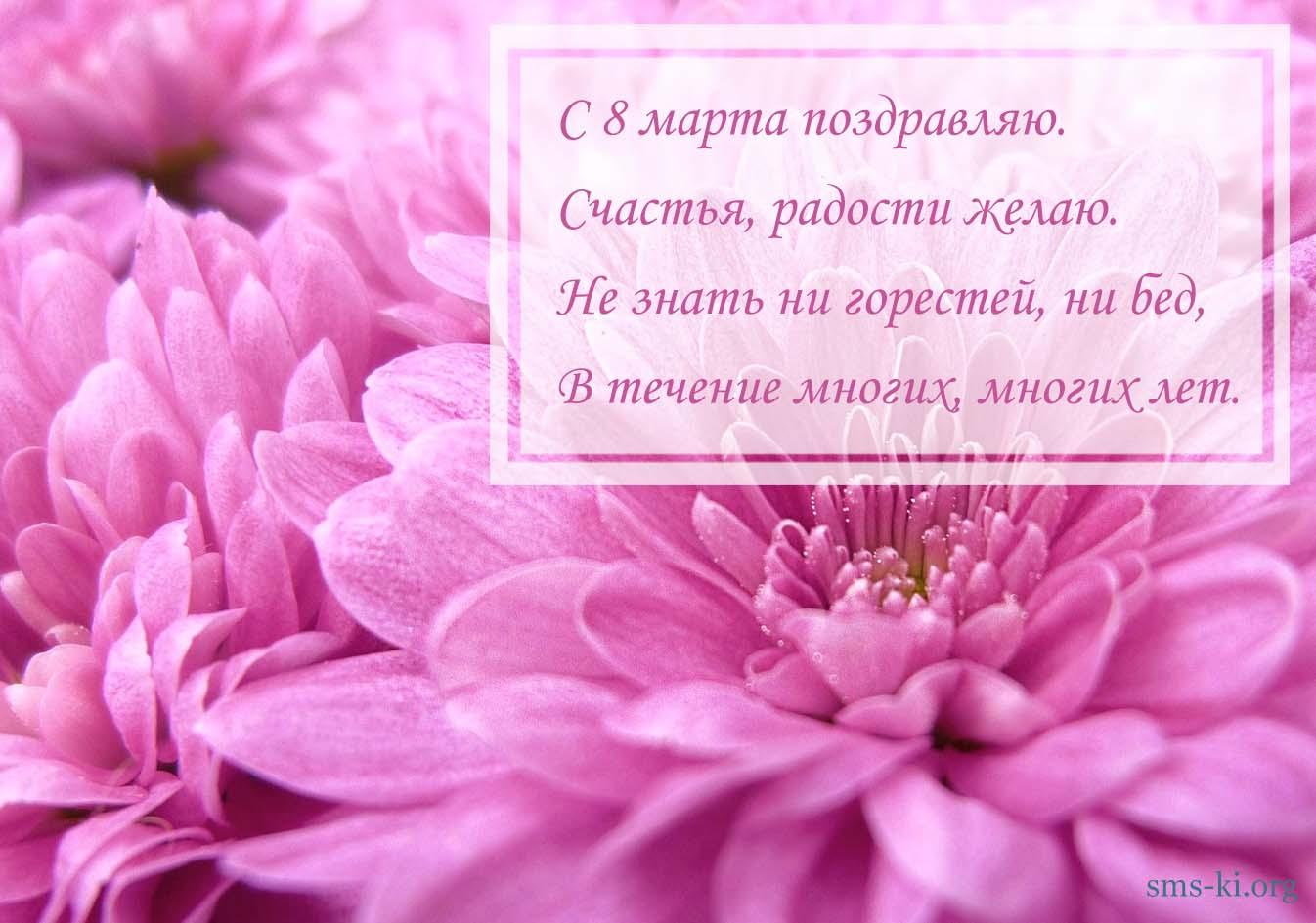 Открытка - С 8 марта поздравляю счастья