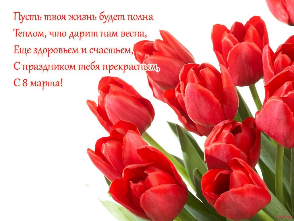 Открытка - С праздником 8 марта