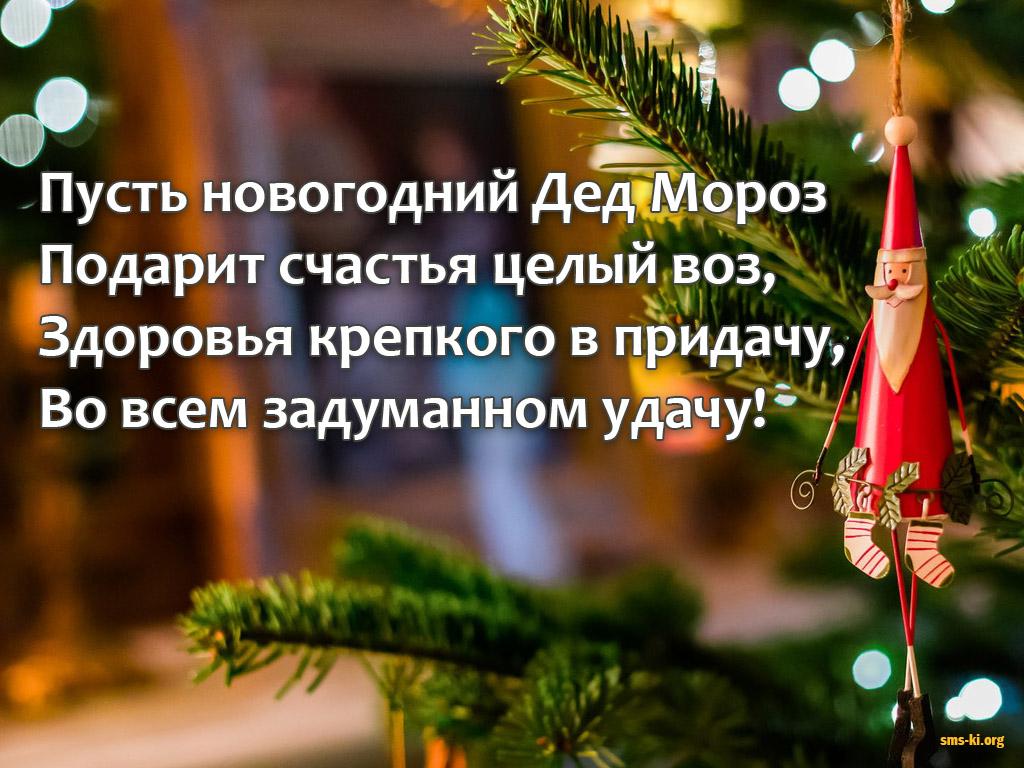 Открытка - Новогодний дед мороз