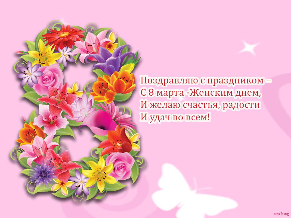 Открытка - Поздравляю с праздникком 8 Mарта