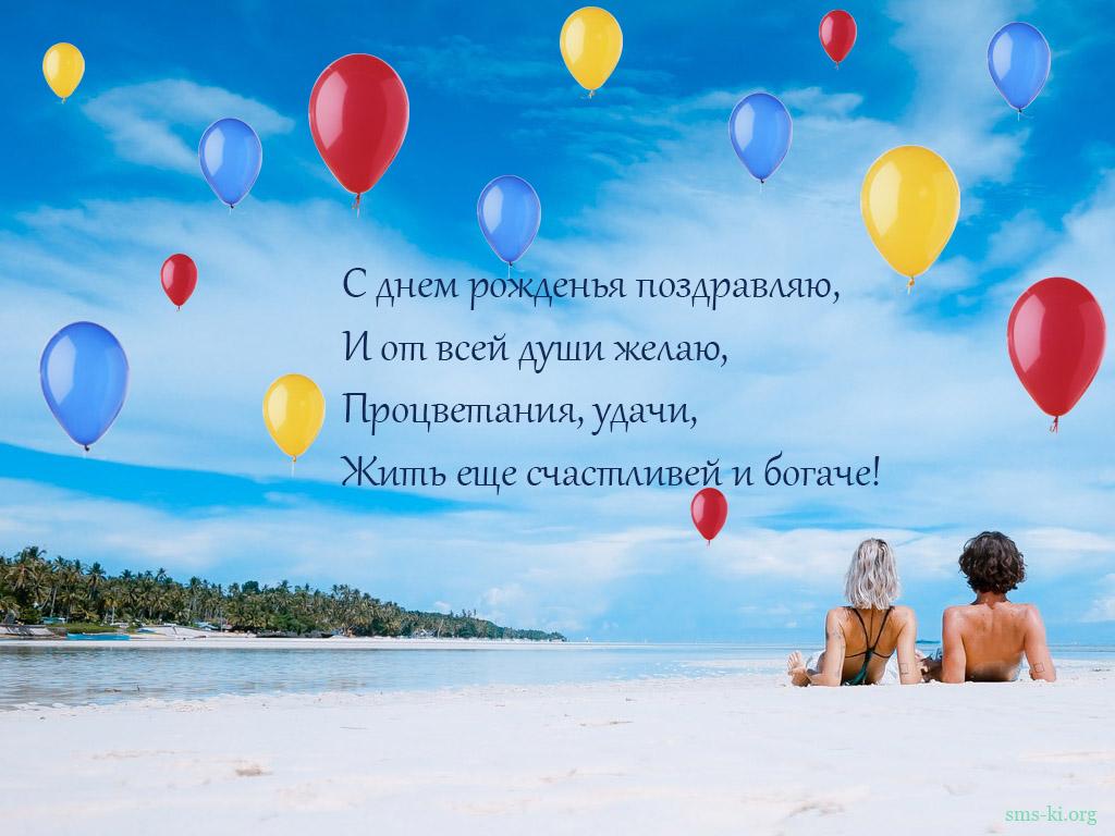 Открытка - Жить счастливей и богаче