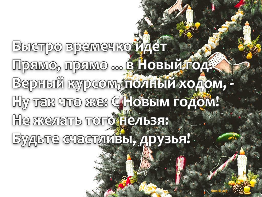 Открытка - В новый год