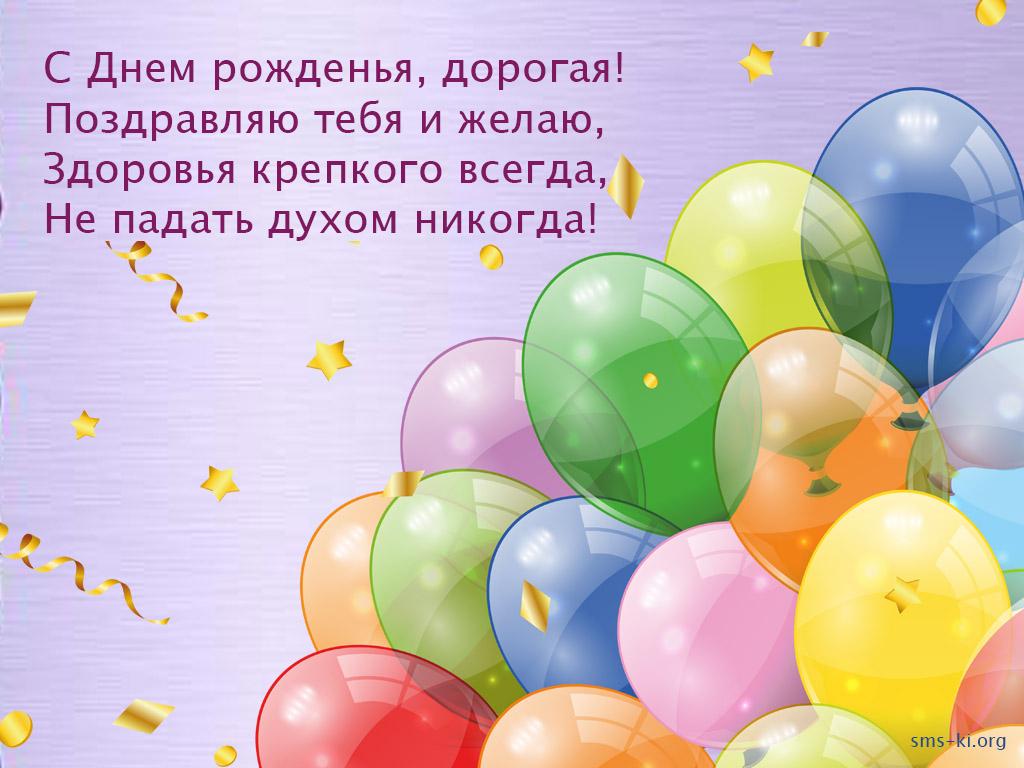 Открытка - С Днем рожденья  дорогая поздравляю