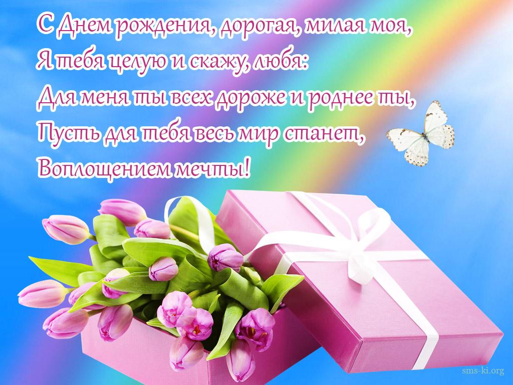 Открытка - С Днем рождения дорогая