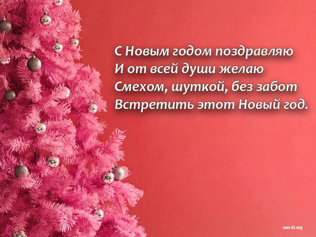 Открытка - С Новым годом поздравляю и от души желаю