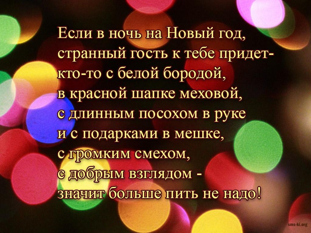 Открытка - Если в ночь на Новый год