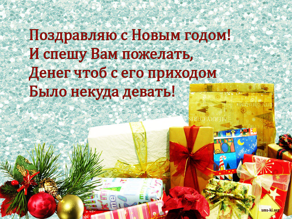 Открытка - Поздравляю с Новым годом