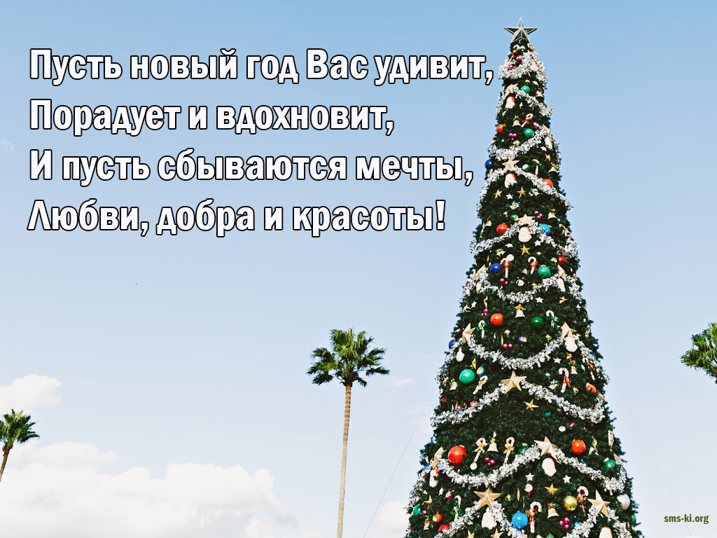 Открытка - Пусть новый год