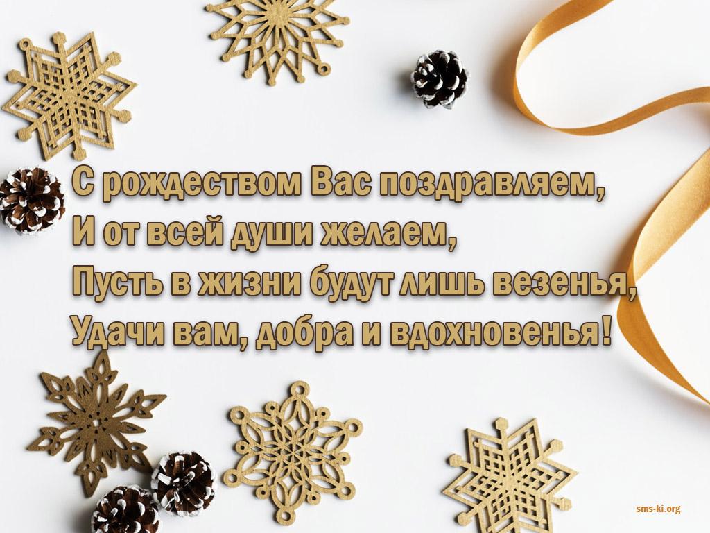 Открытка - С рождеством Вас поздравляем
