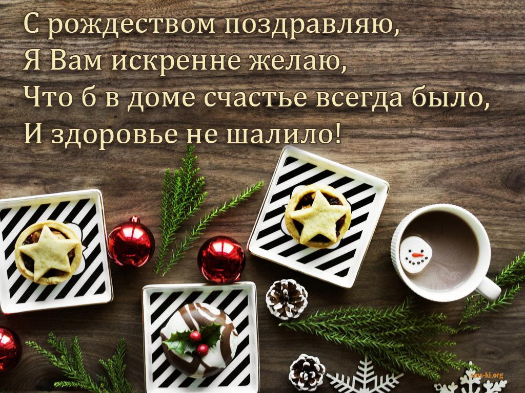 Открытки - С рождеством поздравляю