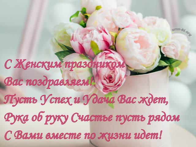 Открытка - С Женским праздником Вас поздравляем