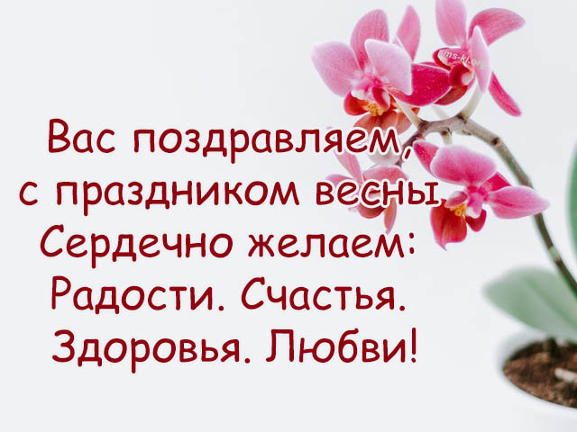 Открытка - С праздником весны