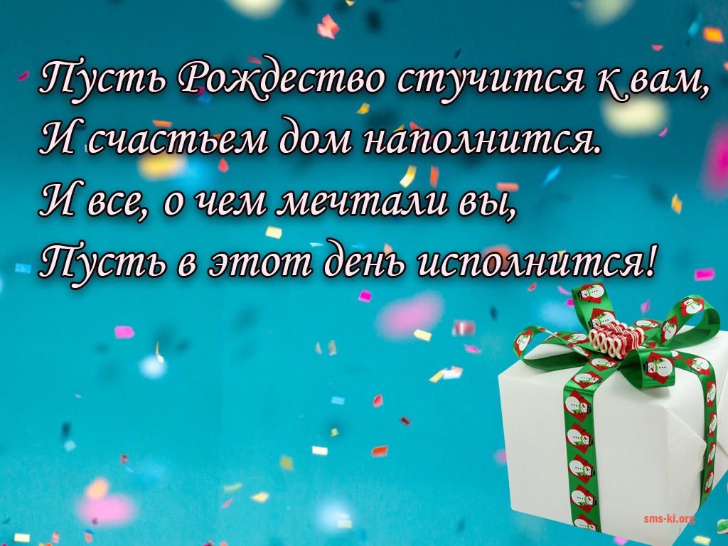 Открытка - Рождественское поздравление