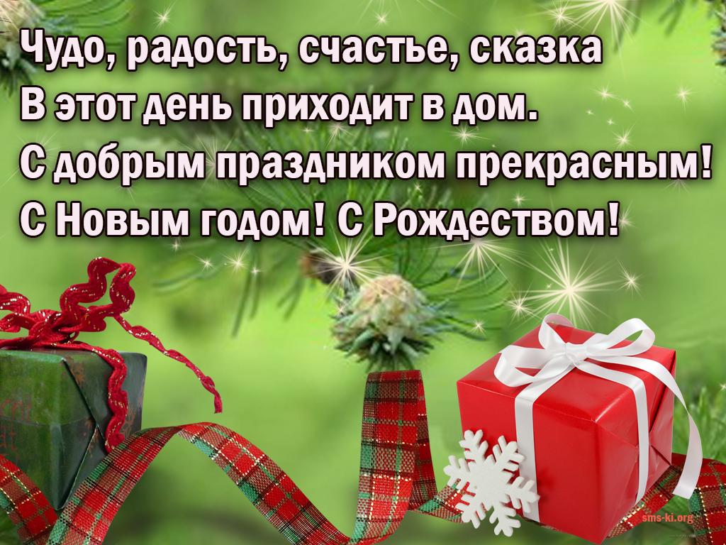 Открытка - С праздником Рождества