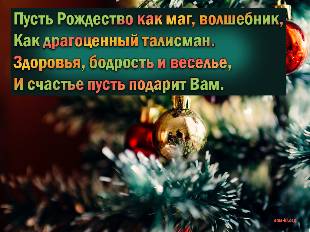 Открытка - Пожелание с рождеством