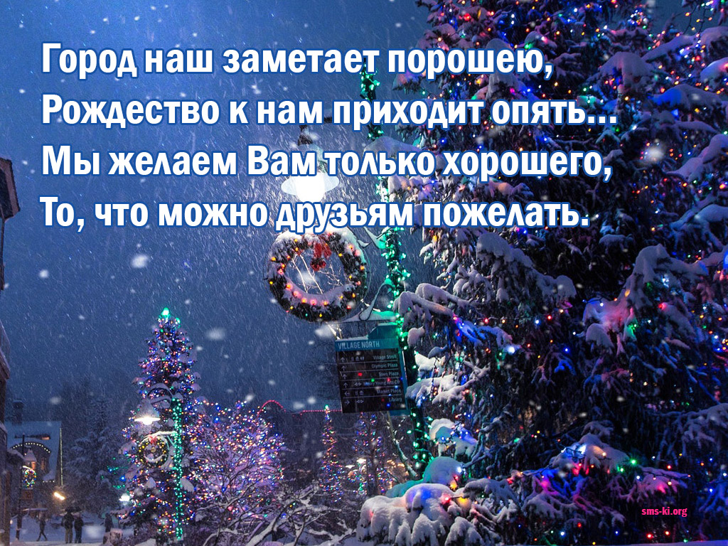 Открытка - Друзьям на Рождество