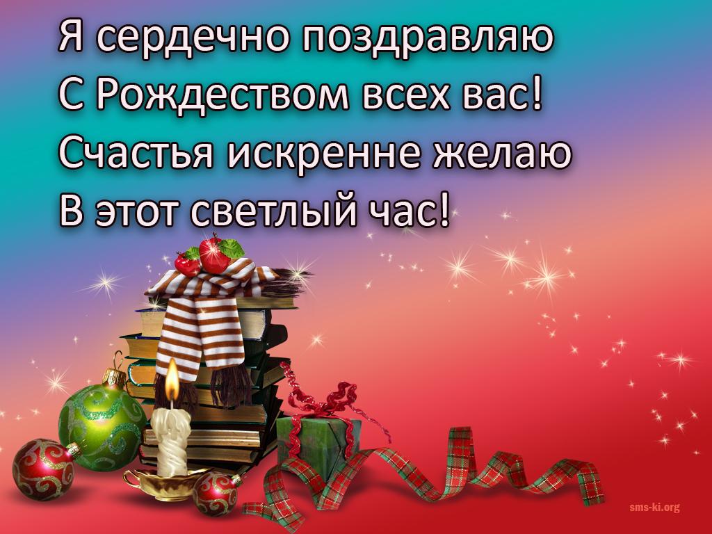 Открытка - Поздравляю с Рождеством