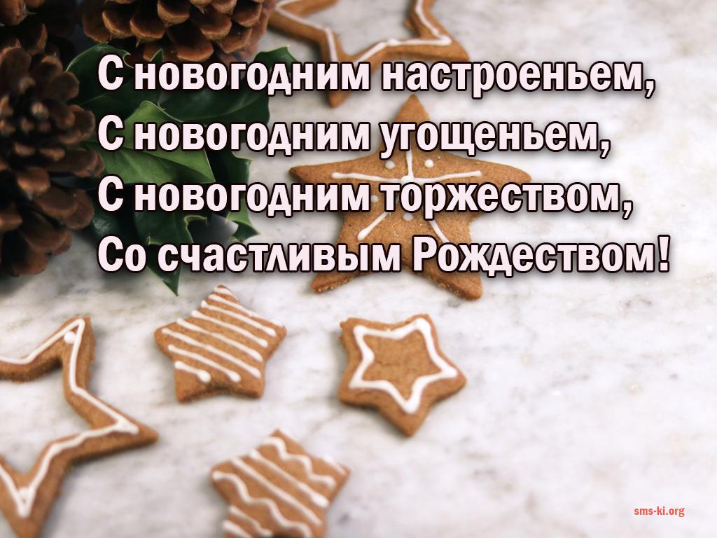 Открытки - Со счастливым Рождеством