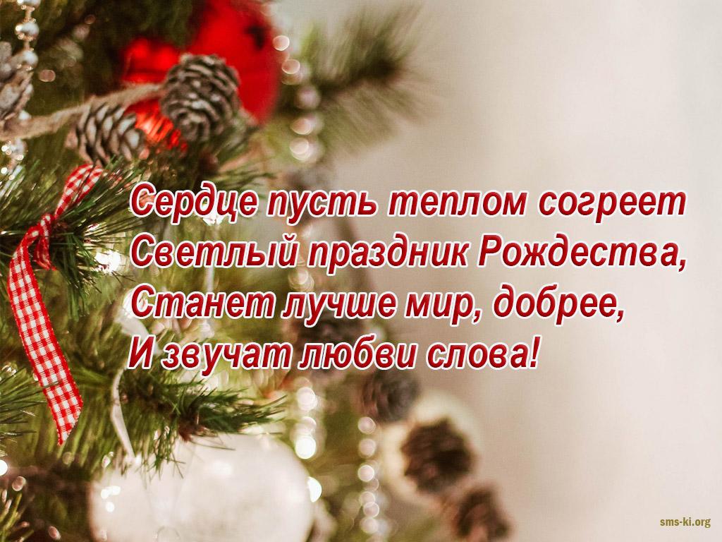 Открытка - Светлый праздник Рождества