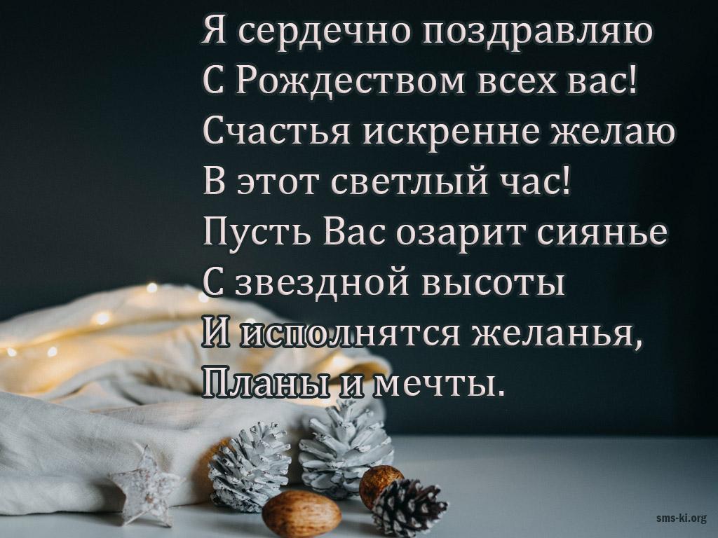 Открытки - С Рождеством всех вас